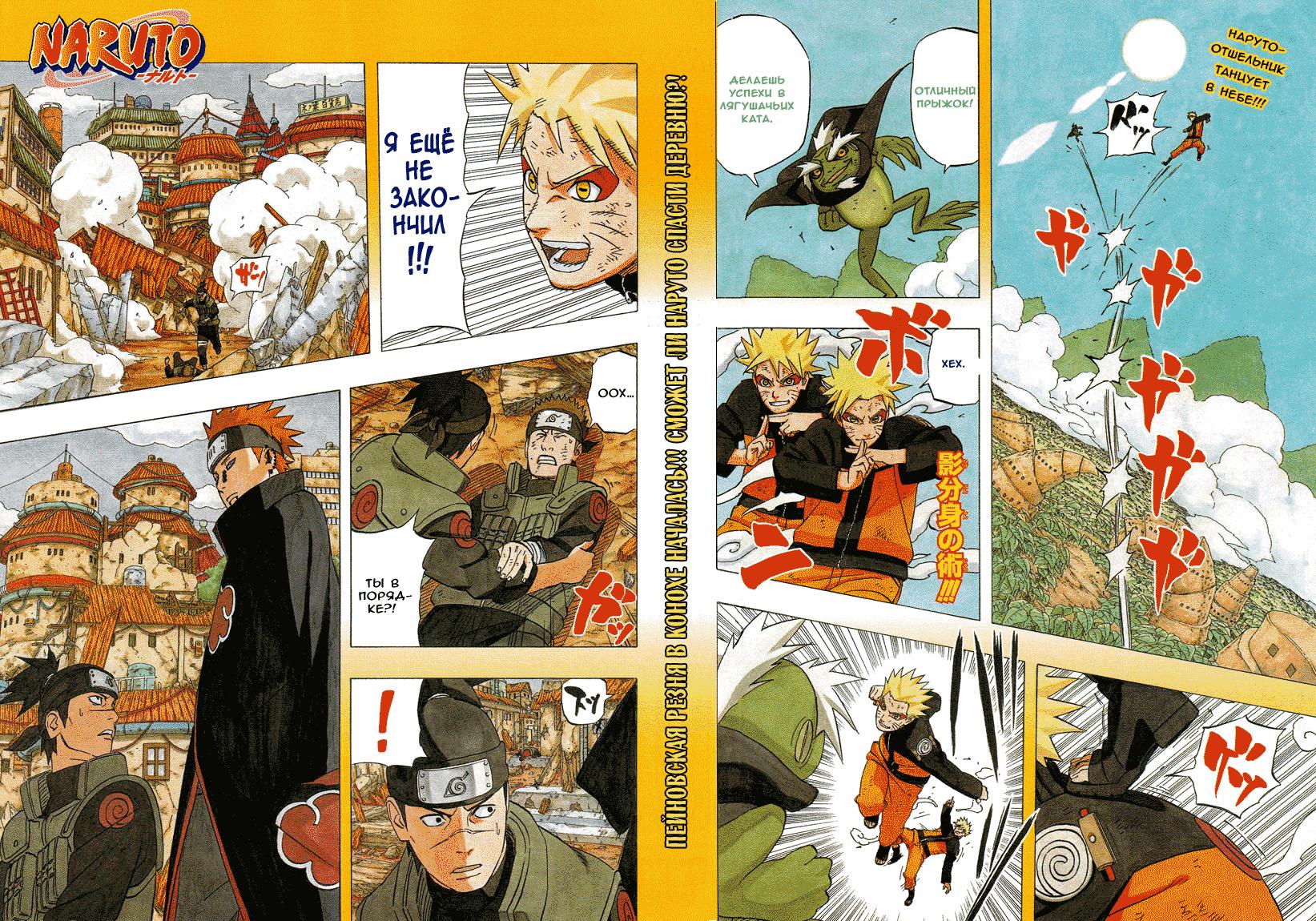 Манга Naruto / Наруто Манга Naruto Глава # 420 - Поле битвы - Коноха, страница 1