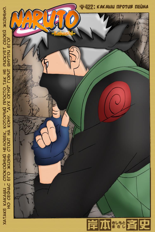 Манга Naruto / Наруто Манга Naruto Глава # 422 - Какаши против Пейна, страница 1