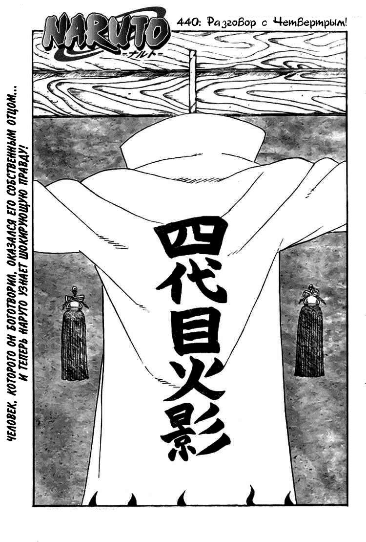 Манга Naruto / Наруто Манга Naruto Глава # 440 - Разговор с Четвертым!, страница 1