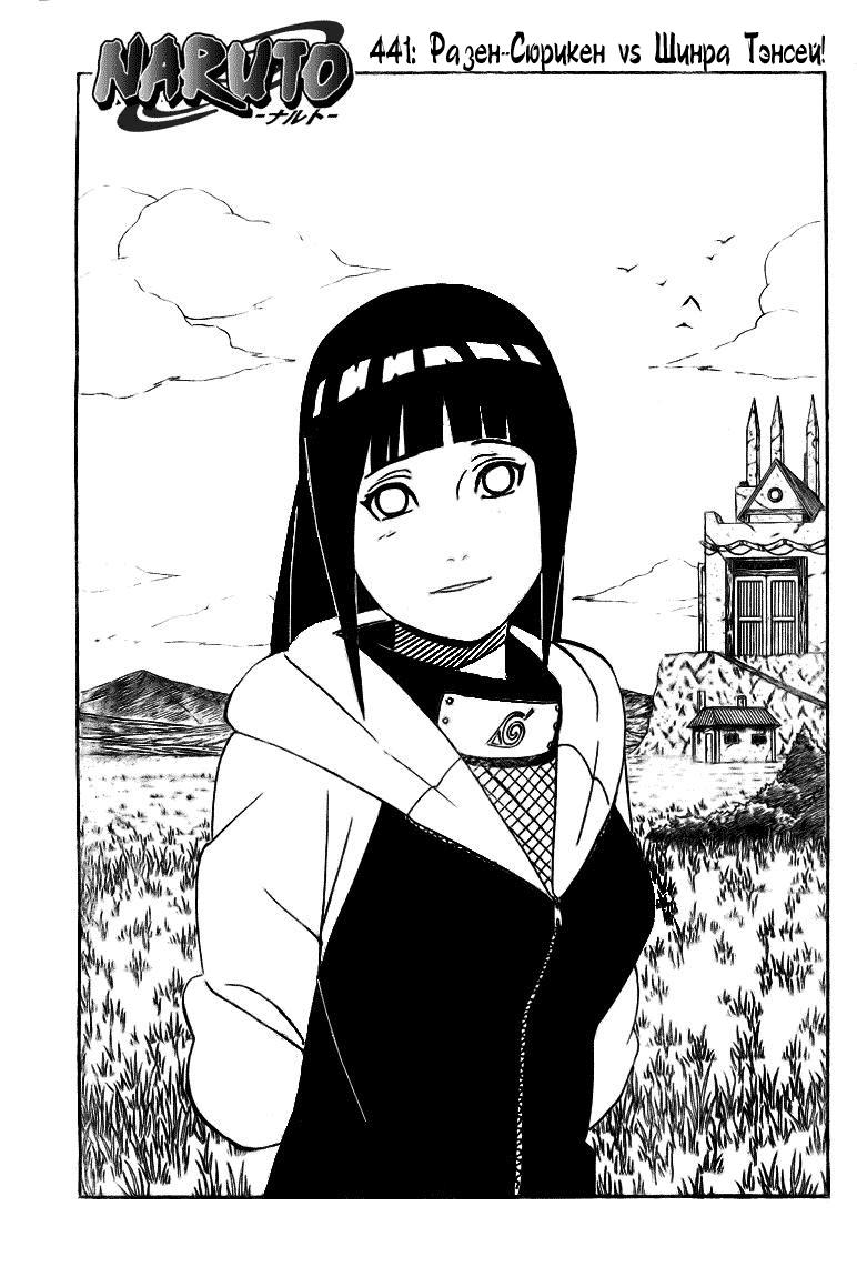 Манга Naruto / Наруто Манга Naruto Глава # 441 - Разен-Сюрикен vs Шира Тэнсей, страница 1