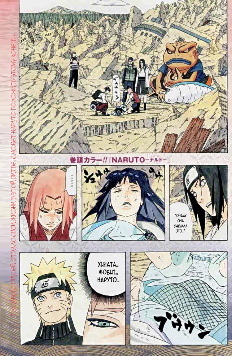 Манга Naruto / Наруто Манга Naruto Глава # 442 - Финальный Аккорд, страница 1