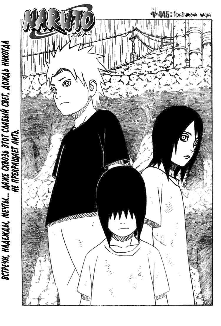 Манга Naruto / Наруто Манга Naruto Глава # 445 - Правитель Мира, страница 1