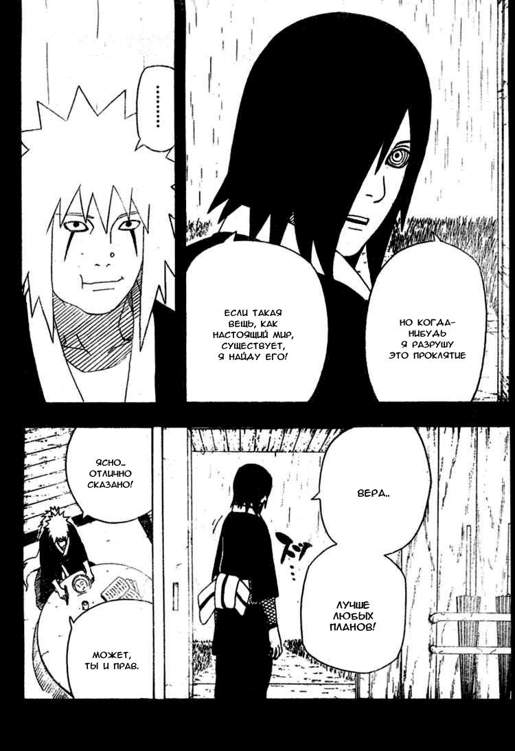 Манга Naruto / Наруто Манга Naruto Глава # 448 - Память, страница 6