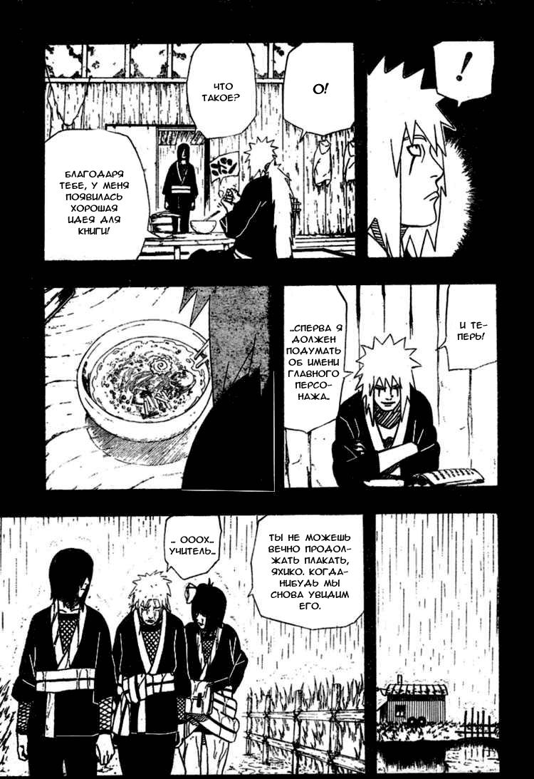 Манга Naruto / Наруто Манга Naruto Глава # 448 - Память, страница 7