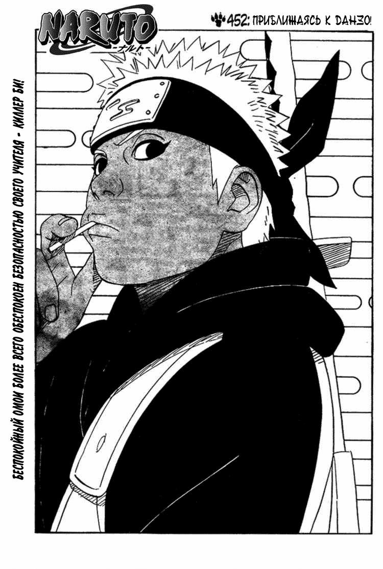 Манга Naruto / Наруто Манга Naruto Глава # 452 - Приближаясь к Данзо!, страница 1