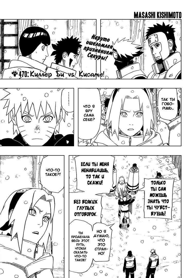 Манга Naruto / Наруто Манга Naruto Глава # 470 - Киллер Би vs. Кисаме., страница 1