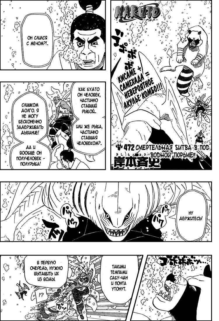 Манга Naruto / Наруто Манга Naruto Глава # 472 - Смертельная битва в подводной тюрьме, страница 1