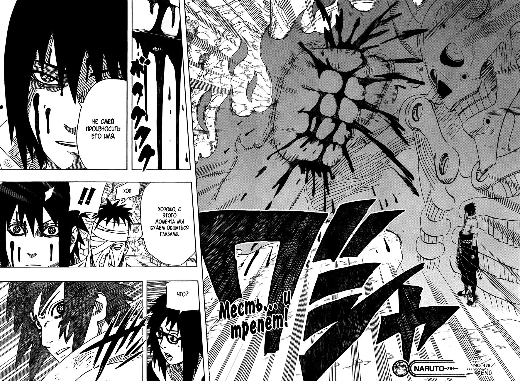 Naruto/Наруто 15