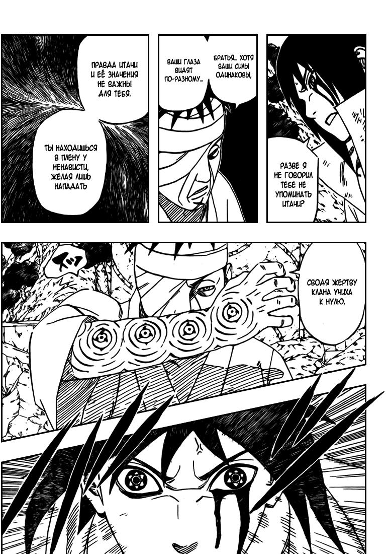 Naruto/Наруто 11